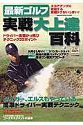 最新ゴルフ実戦大上達百科