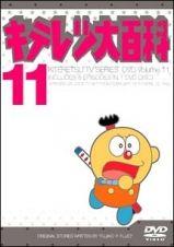 キテレツ大百科DVD11