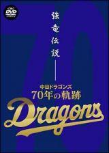 強竜伝説~中日ドラゴンズ・70年の軌跡~