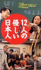 12人の優しい日本人