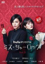 ミス・シャーロック/Miss SherlockVol.3