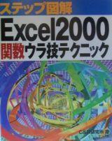 ステップ図解Excel