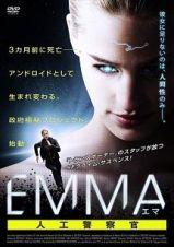 EMMA/エマ