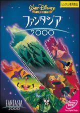 ファンタジア/2000