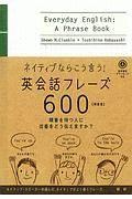 英会話フレーズ600<新装版>