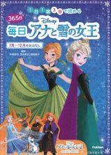 365日毎日Disneyアナと雪の女王