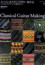 スペイン式クラシックギター製作法
