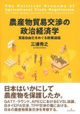 農産物貿易交渉の政治経済学