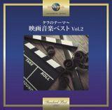 タラのテーマ~映画音楽ベスト