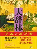 大辞林<第四版>
