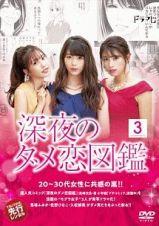 深夜のダメ恋図鑑Vol.3