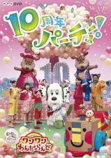NHKDVD いないいないばあっ! ワンワンわんだーらんど ~10周年パーティー!~