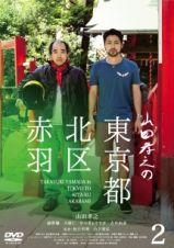 山田孝之の東京都北区赤羽Vol.2