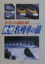 欧州名列車の旅