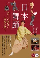 魅せる日本舞踊