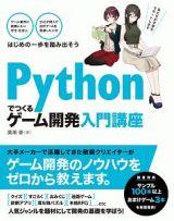 Pythonでつくる