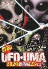 投稿!UFO・UMA