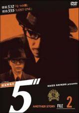 "探偵事務所5""Another"
