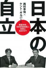 日本の自立