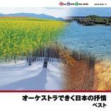 オーケストラできく日本の抒情