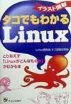 イラスト図解タコでもわかるLinux