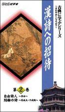 古典に学ぶシリーズ~漢詩への招待