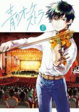 青のオーケストラ6