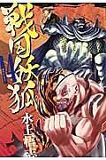 戦国妖狐14