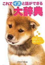 これでイヌと話ができる大辞典