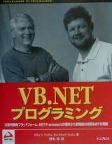 VB.NETプログラミング