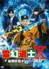 霊幻道士X