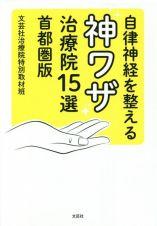自律神経を整える神ワザ治療院15選