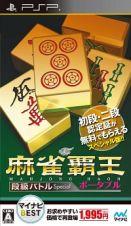 麻雀覇王ポータブル