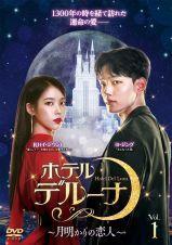 ホテルデルーナ~月明かりの恋人~Vol.16