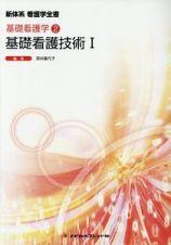 基礎看護技術<第5版>