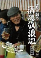 吉田類の酒場放浪記其の壱