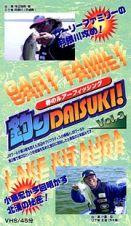 釣りDAISUKI!春のルアーフィッシング