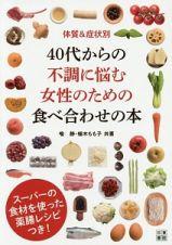 40代からの不調に悩む女性のための食べ合わせの本