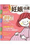 最新!初めての妊娠・出産新百科