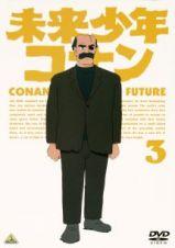 未来少年コナン3