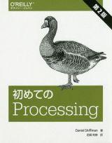 初めてのProcessing<第2版>
