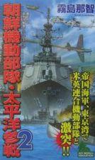 朝鮮機動部隊・太平洋参戦