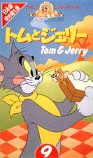 トムとジェリー9