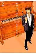 ピアノのムシ2