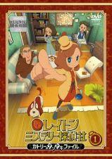 レイトン ミステリー探偵社 ~カトリーのナゾトキファイル~Vol.1