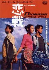 恋戦。OKINAWA