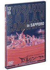 2004年第13回YOSAKOIソーラン祭りオフィシャルDVD