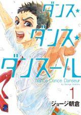 ダンス・ダンス・ダンスール1