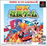 DX社長ゲーム