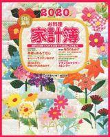 日記兼用お料理家計簿